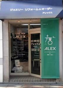 アレックス店舗外観
