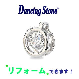 ダンシングストーン リフォーム