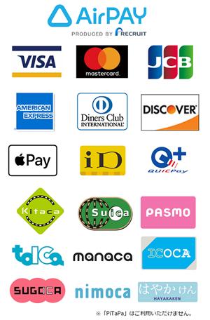 クレジットカード、電子マネー利用可