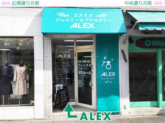 アレックス店舗